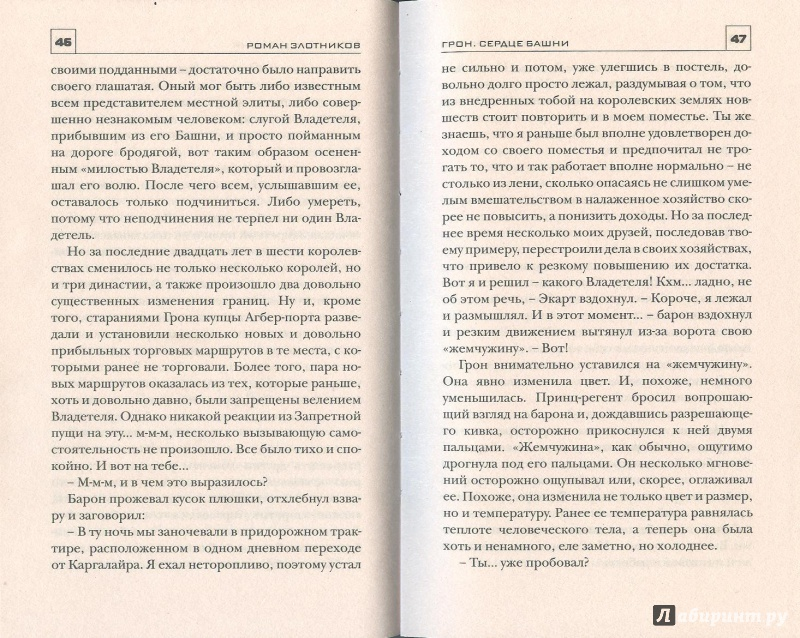 Читать онлайн книгу марининой обратная сила том 3