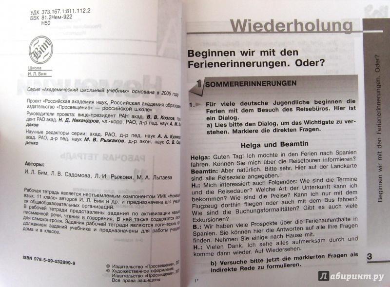 бим рабочей гдз садомова тетради языку немецкому по в