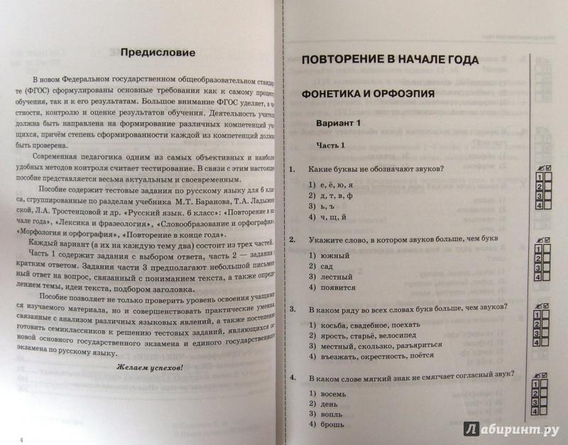 Гдз В Тестах По Русскому Языку 6 Класс Ладыженская 2 Часть