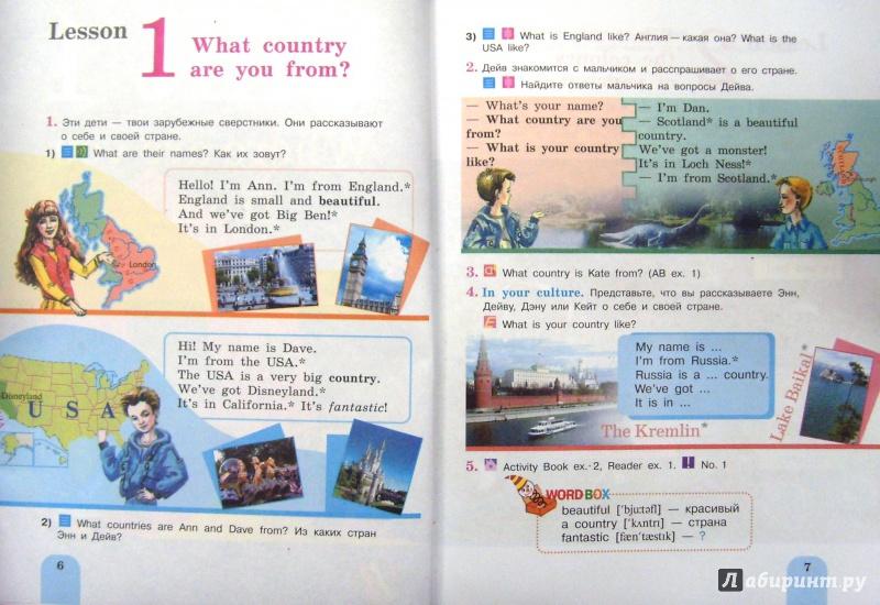 учебник английскому 2 кузовлев решебник по часть