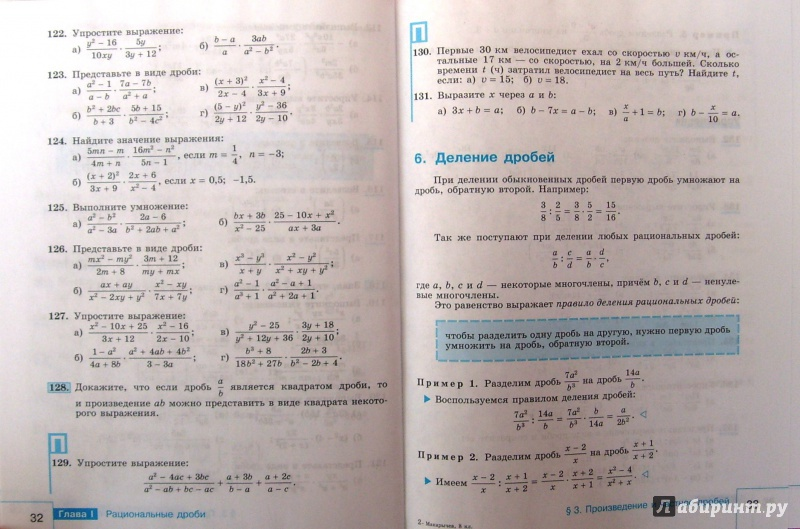 Гдз По Алгебре 8 Класс Учебник 2018 Год