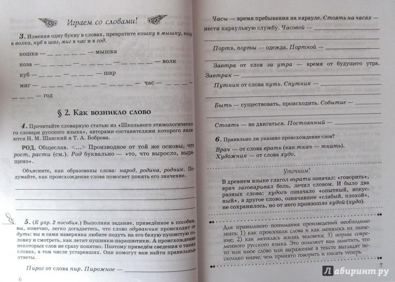 русская словесность 9 класс альбеткова гдз