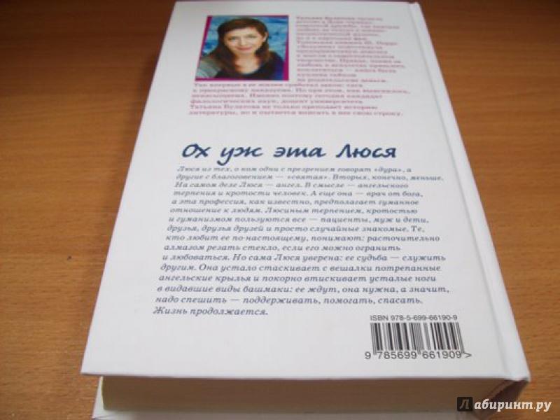 Иллюстрация 12 из 17 для Ох уж эта Люся - Татьяна Булатова   Лабиринт - книги. Источник: КошкаПолосатая