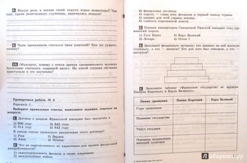 Вопросы и задания к главе история 6 класс крючкова