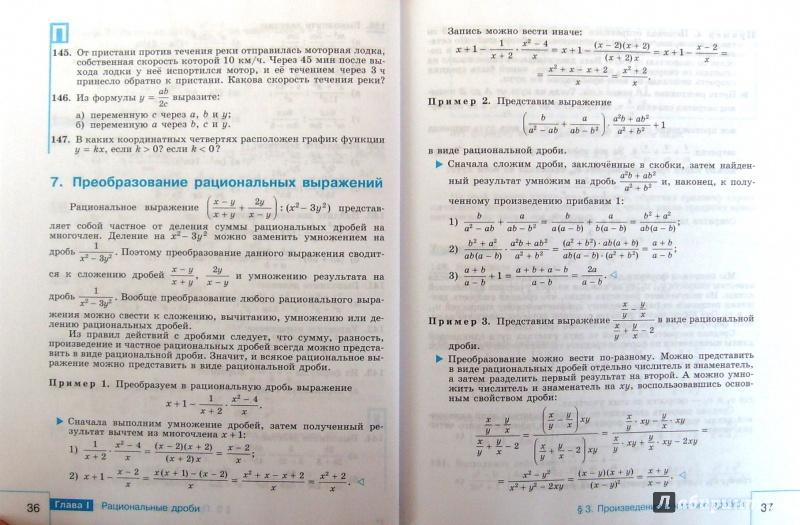 гдз по алгебре 7 класс фгос миндюк нешков суворова