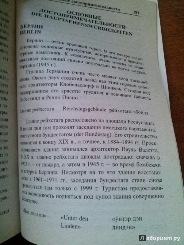 Иллюстрация 10 из 11 для Современный русско-немецкий разговорник - Мария Муллаева   Лабиринт - книги. Источник: Kir