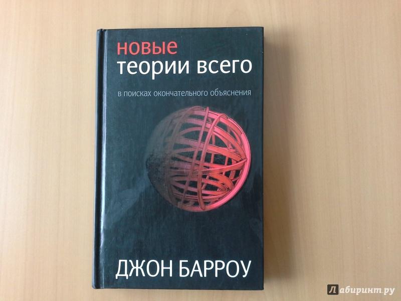 ДЖОН БАРРОУ НОВЫЕ ТЕОРИИ ВСЕГО СКАЧАТЬ БЕСПЛАТНО