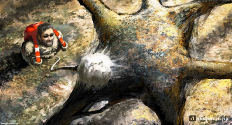 Иллюстрация 1 из 6 для Эдем - Станислав Лем   Лабиринт - книги. Источник: Юлия Петракова