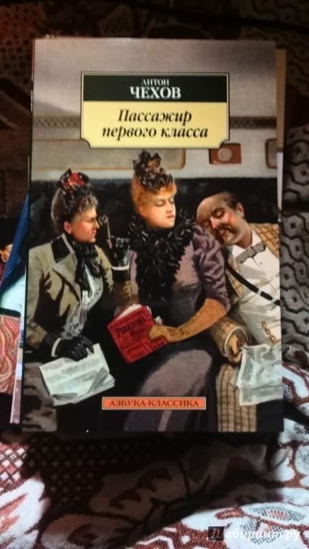 Иллюстрация 1 из 22 для Пассажир первого класса - Антон Чехов | Лабиринт - книги. Источник: Дарья Семёнова