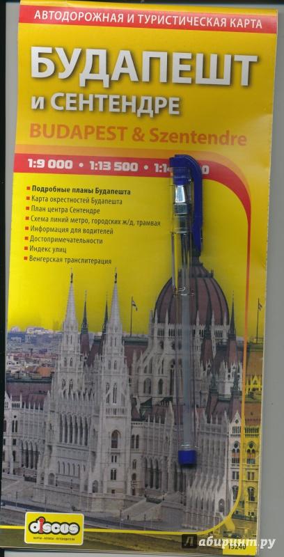 Иллюстрация 1 из 6 для Будапешт и Сентендре. Автодорожная и туристическая карта   Лабиринт - книги. Источник: Rishka Amiss