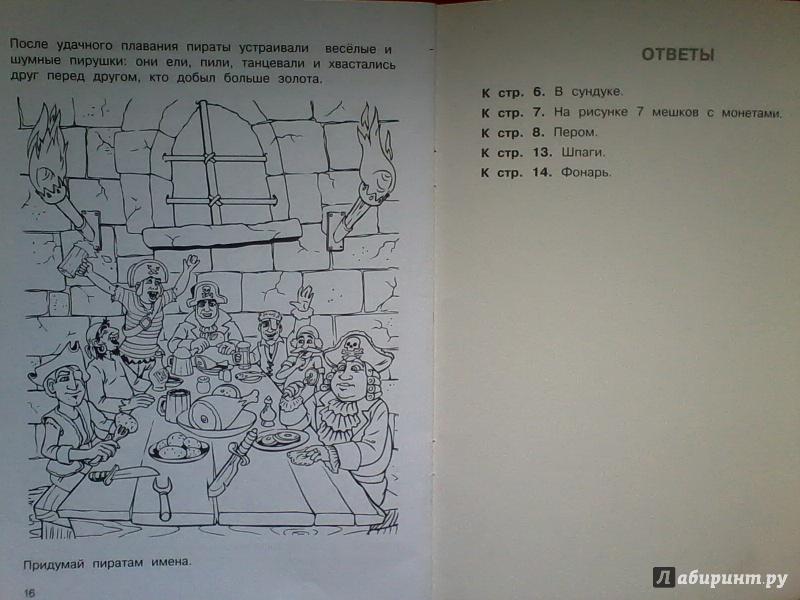 Иллюстрация 1 из 26 для Пираты | Лабиринт - книги. Источник: Ежка
