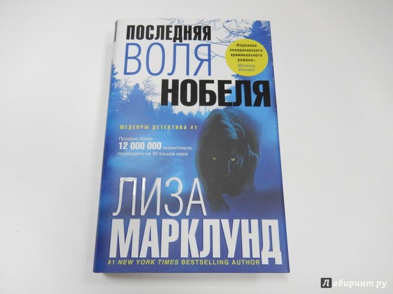ЛИЗА МАРКЛУНД ПОСЛЕДНЯЯ ВОЛЯ НОБЕЛЯ FB2 СКАЧАТЬ БЕСПЛАТНО