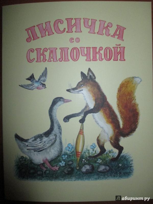 Иллюстрация 5 из 51 для Лисичка со скалочкой | Лабиринт - книги. Источник: Иванов  Евгений