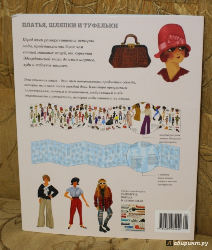 Иллюстрация 1 из 5 для Платья, шляпки и туфельки - Наташа Сли | Лабиринт - книги. Источник: Петрова  Татьяна Юрьевна