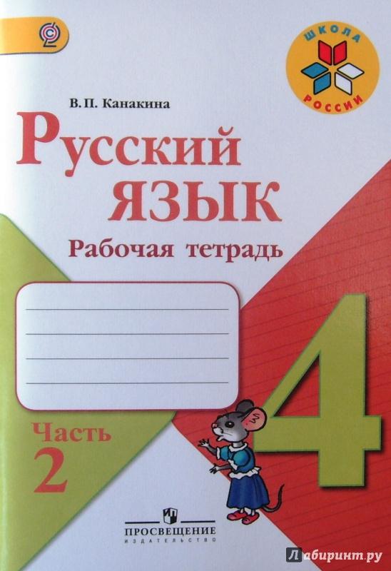 Русск яз 4 класс рабочая тетрадь канакина