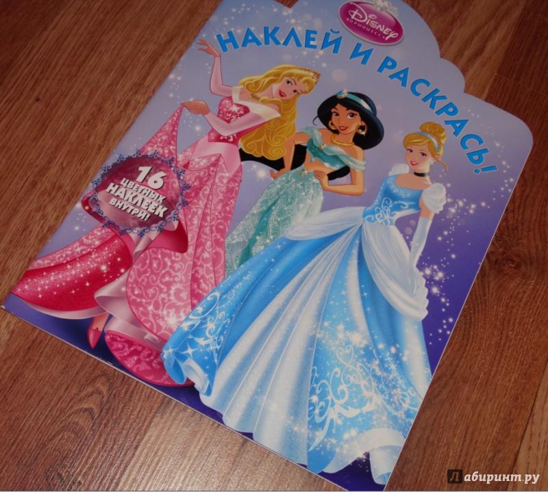 Иллюстрация 1 из 4 для Принцессы. Наклей и раскрась (№14141) | Лабиринт - книги. Источник: DOC  Дмитрий