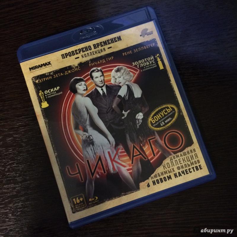 Иллюстрация 1 из 9 для Чикаго (Blu-Ray) - Роб Маршалл | Лабиринт - видео. Источник: Бородин  Алексей