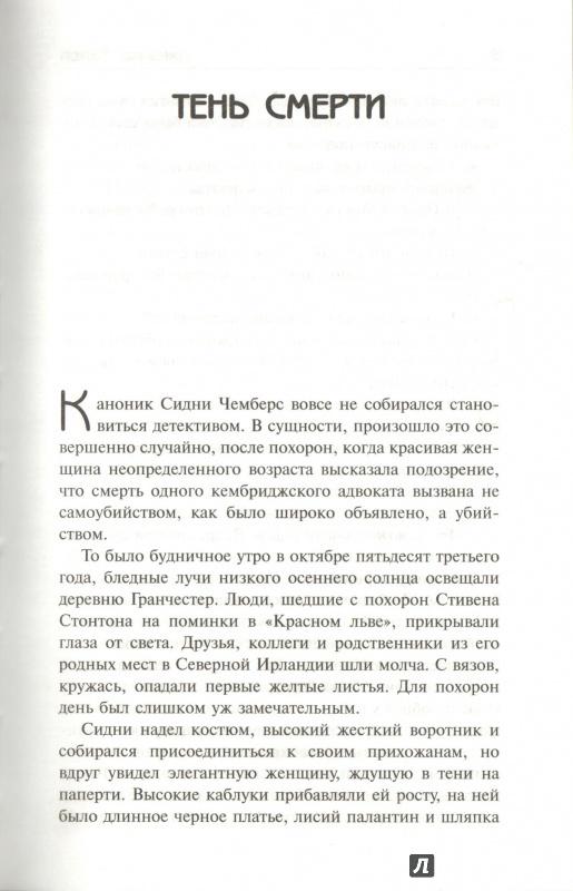 Джеймс Ранси Книги Скачать Торрент - фото 5