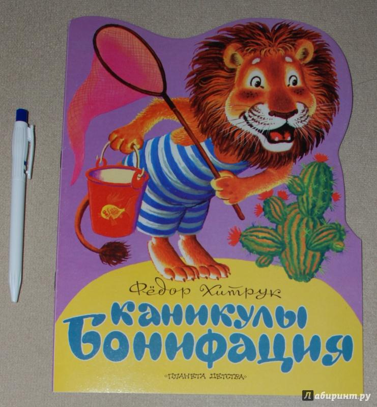 Иллюстрация 1 из 12 для Каникулы Бонифация - Федор Хитрук | Лабиринт - книги. Источник: Книжный кот