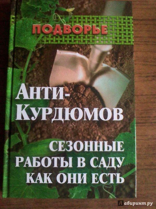 Иллюстрация 1 из 7 для Анти-Курдюмов: сезонные работы в саду как они есть - Семен Гаврилов | Лабиринт - книги. Источник: Kirill  Badulin