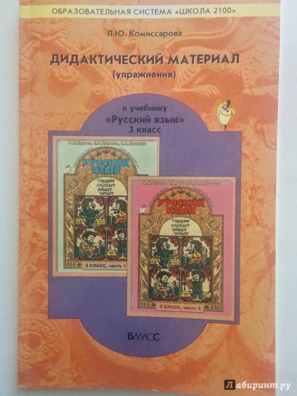 gdz-otvet.ru ...дидактический материал русский язык 3 класс комиссарова
