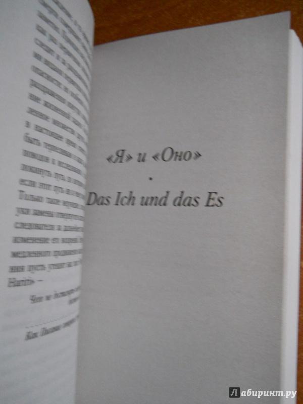 Иллюстрация 1 из 25 для Я и Оно - Зигмунд Фрейд | Лабиринт - книги. Источник: Груздева  Алёна