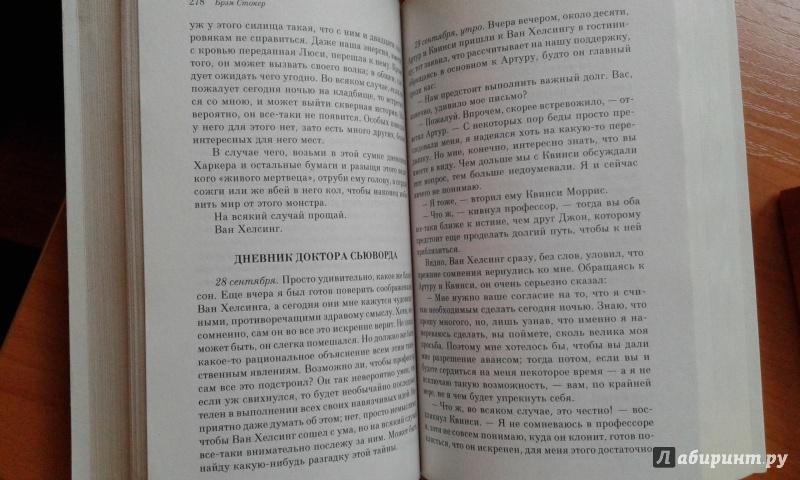 Иллюстрация 1 из 11 для Дракула - Брэм Стокер | Лабиринт - книги. Источник: Быкова  Елена Михайловна