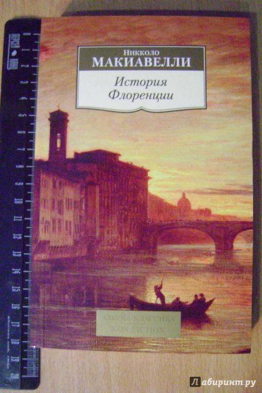 Иллюстрация 1 из 7 для История Флоренции - Никколо Макиавелли | Лабиринт - книги. Источник: gleb