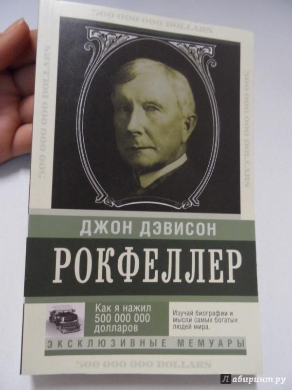 КНИГА ДЖОН РОКФЕЛЛЕР СКАЧАТЬ БЕСПЛАТНО