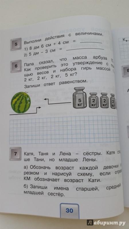 гдз гармония 5 класс математика