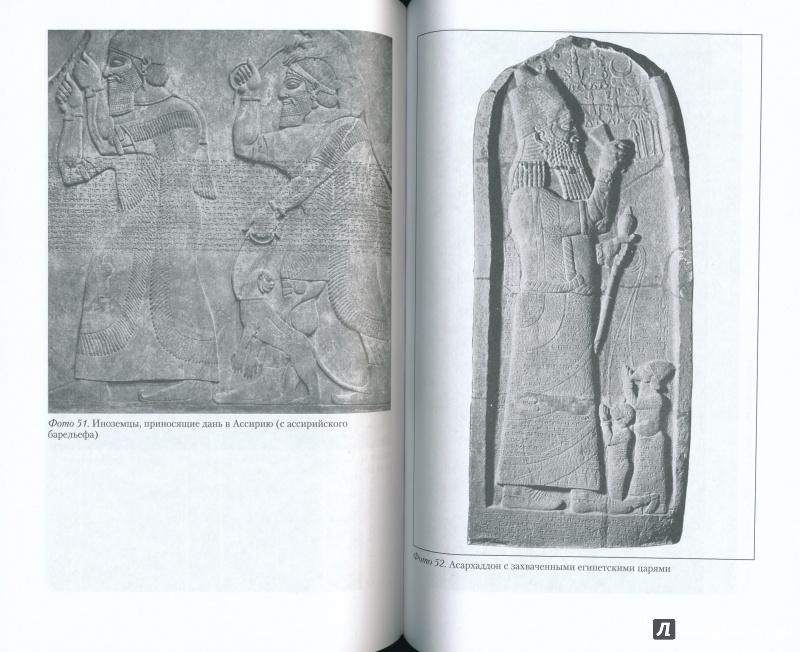 Генри саггс величие вавилона история древней цивилизации междуречья