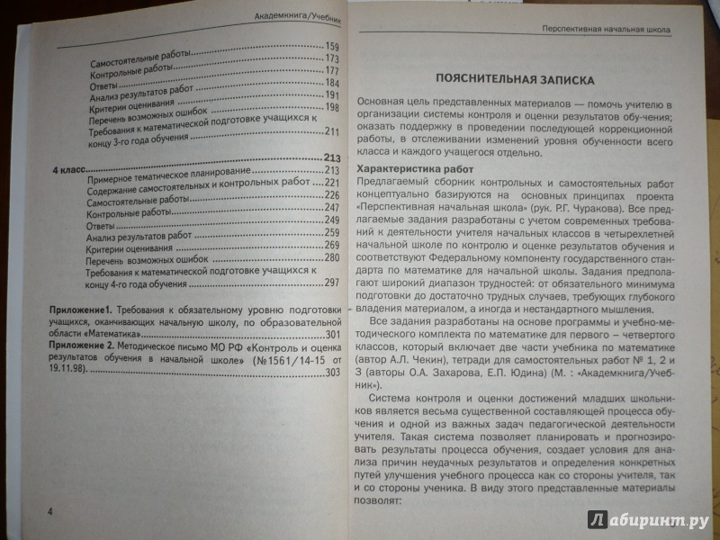 Система оценки контрольных работ по математике 6442