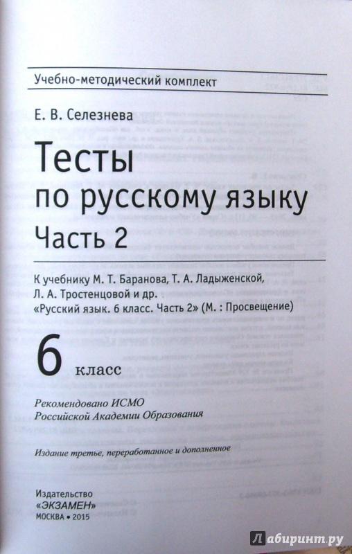 гдз по тесты по русскому языку 7 класс к учебнику ладыженская баранов
