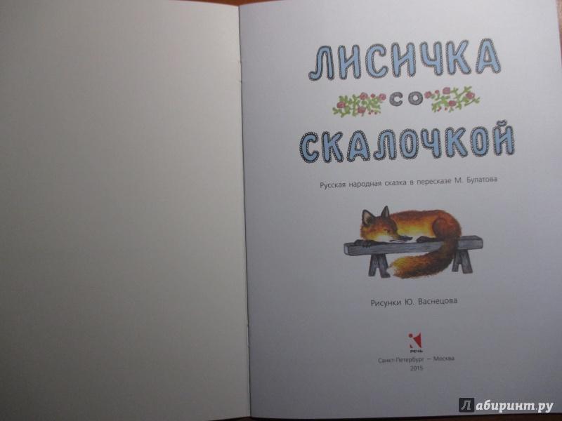 Иллюстрация 6 из 51 для Лисичка со скалочкой | Лабиринт - книги. Источник: Иванов  Евгений