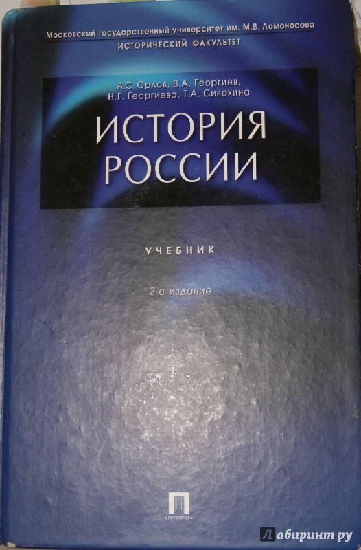 Учебник орлов история онлайцн читать