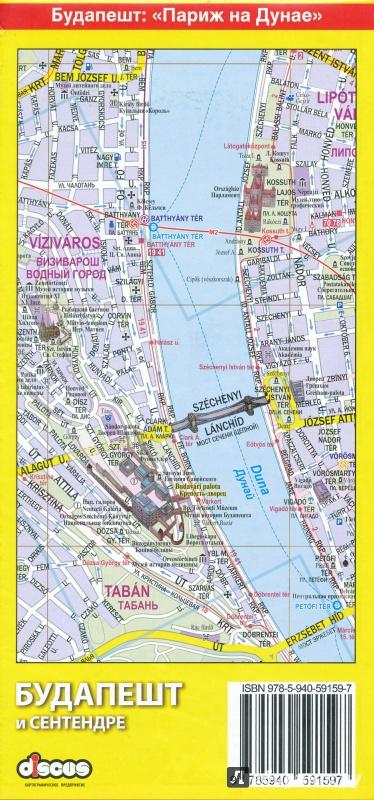 Туристическая Карта Будапешта
