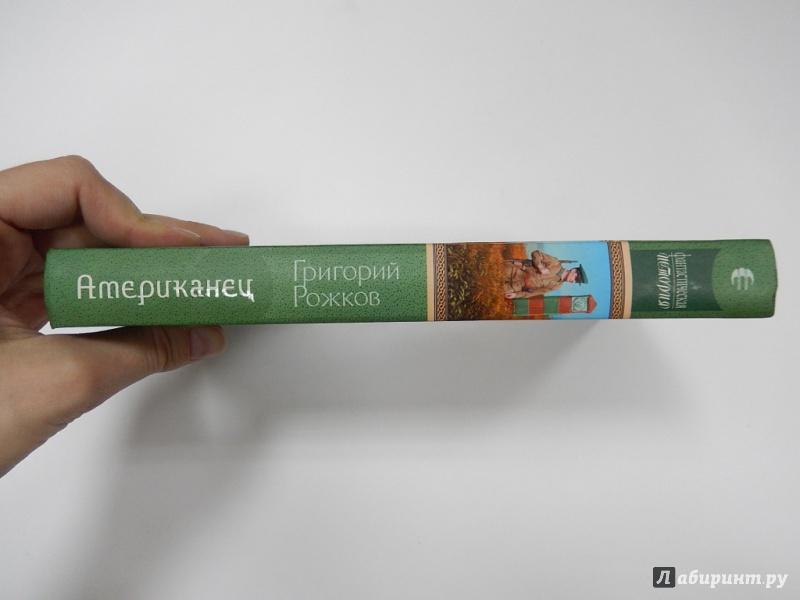 ГРИГОРИЙ РОЖКОВ АМЕРИКАНЕЦ 3 СКАЧАТЬ БЕСПЛАТНО