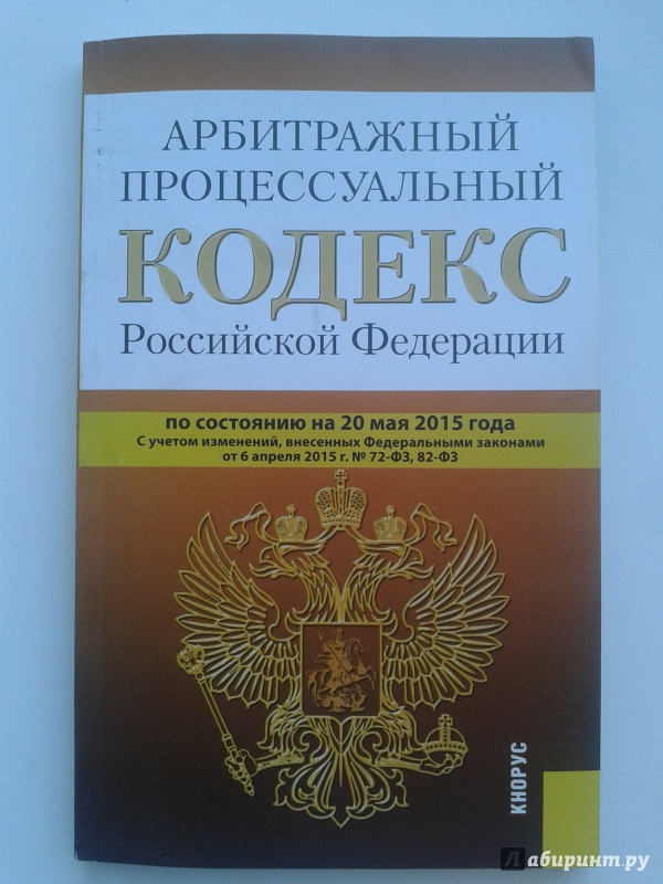 Иллюстрация 1 из 5 для Арбитражный процессуальный кодекс РФ на 20.05.15 | Лабиринт - книги. Источник: Sonya Summer