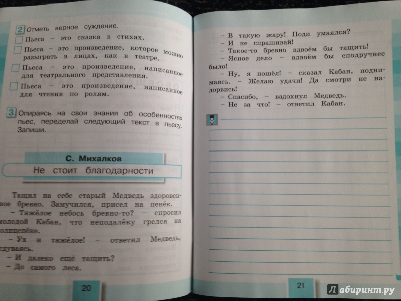 1 часть класс по ответы чтению рабочая тетрадь 4 литературному кубасова гдз