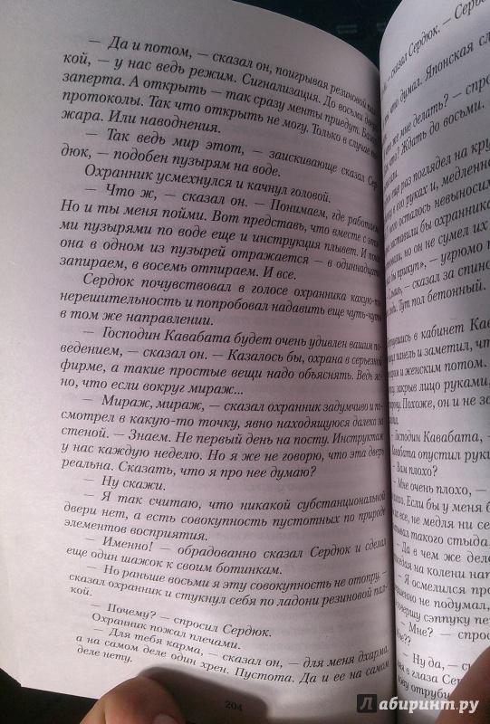 Иллюстрация 1 из 3 для Чапаев и Пустота - Виктор Пелевин | Лабиринт - книги. Источник: XiToXiA
