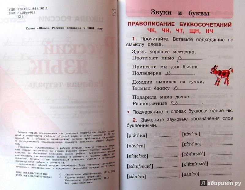 экзаменационные диктанты по русскому языку 9 класс 2015 беларусь