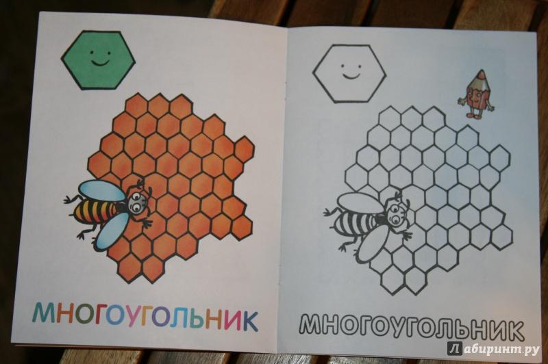 Иллюстрация 5 из 25 для Раскраска для малышей ...