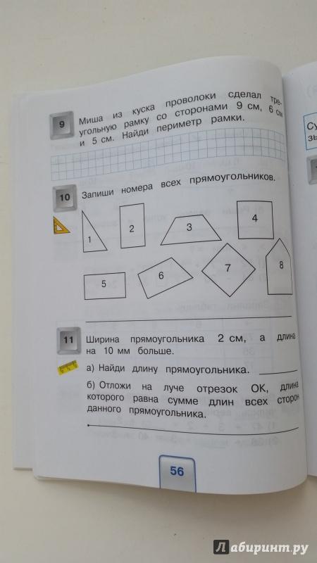 Шмырёва 2 гдз класс истомина работ математике контрольных по