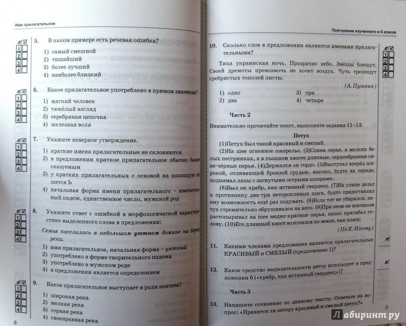 гдз по русскому языку тест 7 классов