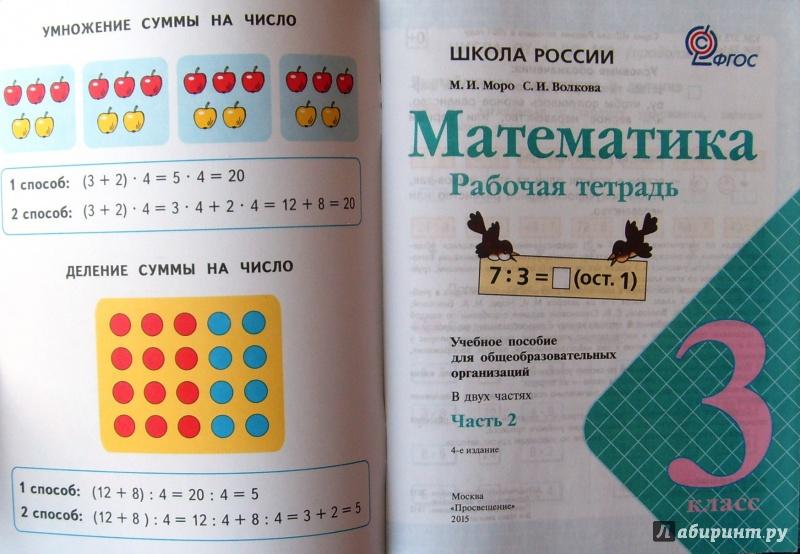 2 мария класс гдз 4 часть по игнатьевна математике