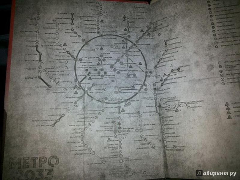 Иллюстрация 21 из 41 для Метро 2035 - Дмитрий Глуховский | Лабиринт - книги. Источник: Лабиринт
