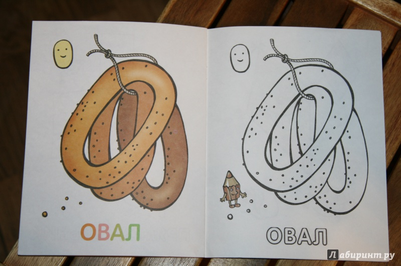 Иллюстрация 8 из 25 для Раскраска для малышей ...