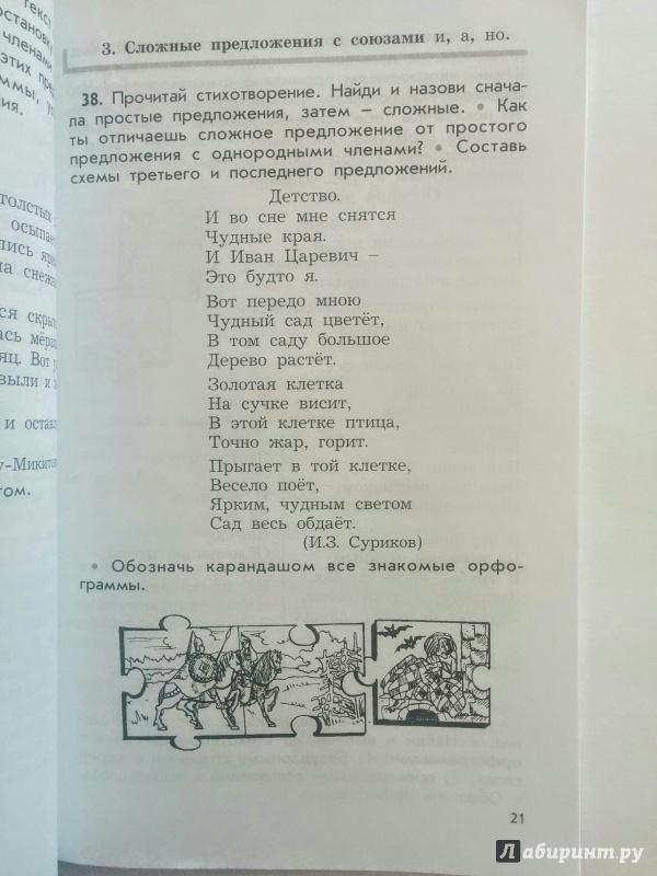 гдз 2 класс русский комиссарова дидактический материал