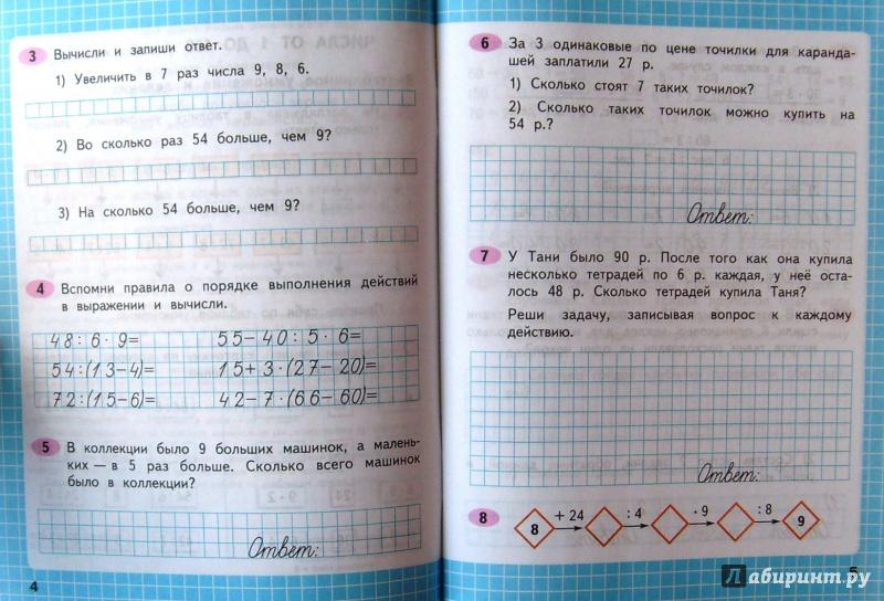 Тетрадь 3 моро класса гдз ответы математике рабочая по
