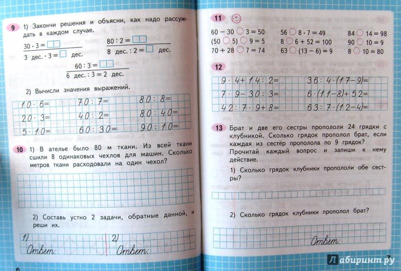 Готовые домашние задания по математике рабочая тетрадь 3 класс часть 2 моро волкова